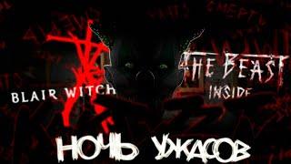 НОЧЬ УЖАСОВ #3 БУДЕТ СТРАШНО! 👻 The Beast Inside\Blair Witch