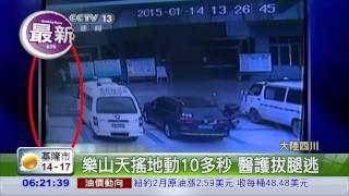 汶川震後最強! 四川5.0地震