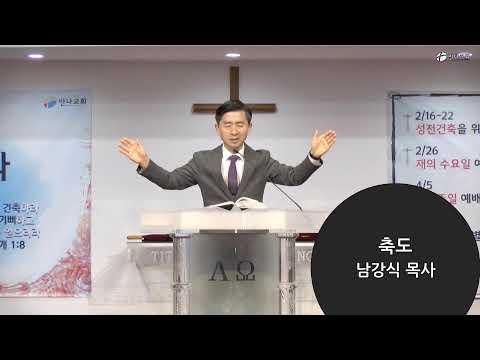 LA만나교회 2부 예배 03.29.20
