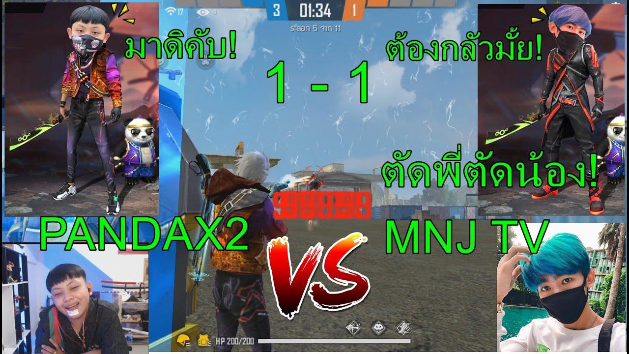 Free Fire 1-1 PANDAX2 Vs MNJ TV โครตมันรีบดูด่วนยิงหัวกันทุกเม็ดเดือด!