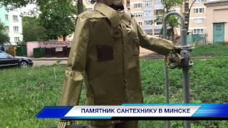 Памятник Сантехнику в Минске(Самодельный памятник установленный во дворе жилого дома в Минске., 2015-06-23T21:22:59.000Z)