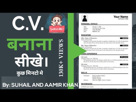 MS. WORD मे  C.V. कैसे बनाये  ? ||Episode NO. 31 ||  How to create C.V. in Ms word
