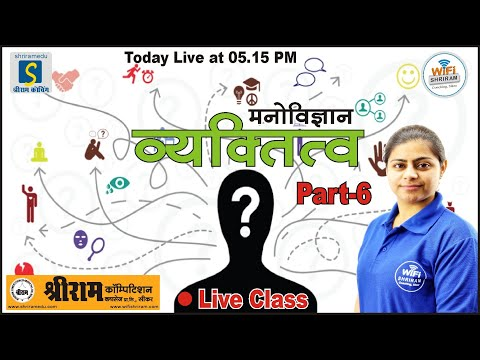 topic:-व्यक्तित्व-ll-personality-||-part-6-by-jyoti-mam