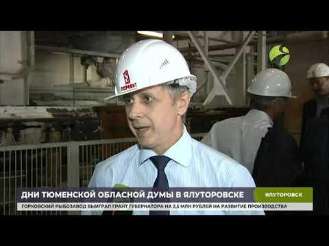 Депутаты Тюменской областной Думы работают в Ялуторовске