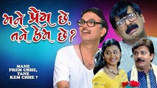 MANE PREM CHHE, TANE KEM CHHE? | Best Gujarati Comedy Natak Full 2017 | Dharmesh Vyas, Mehul Buch