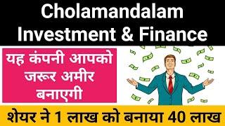 यह कंपनी आपको जरूर अमीर बनाएगी - Cholamandalam Investment & Finance Stock Full Analysis In Hindi 👍👍