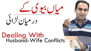 Dealing With Husband-Wife Conflicts | Qasim Ali Shah