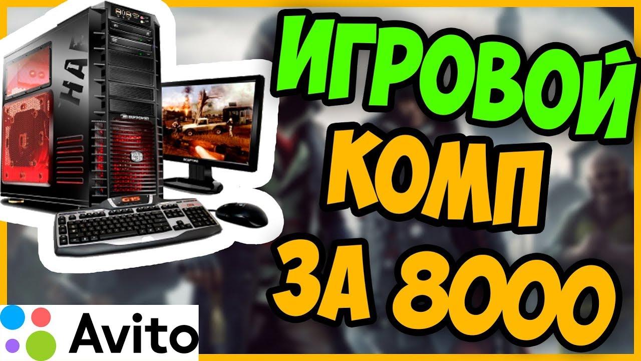 Игровой компьютер Intel i3-4170 + RX 460 OC 4GB. Бюджет 340. - YouTube