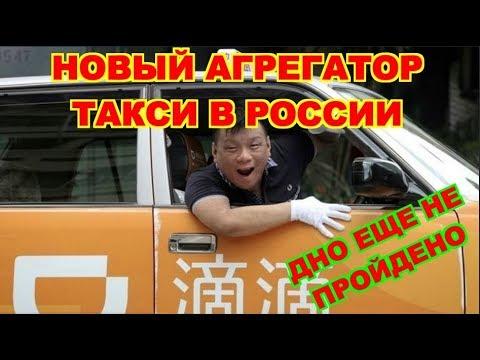 Новый игрок на рынке такси DiDi (ДиДи) - Яндекс поглощает Везет уже не актуально