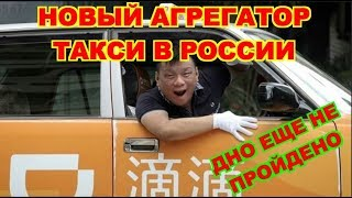 Новый игрок на рынке такси Didi ДиДи - Яндекс поглощает Везет уже не актуально