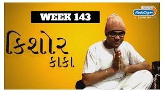 Radio City Joke Studio Week 143 Kishore Kaka