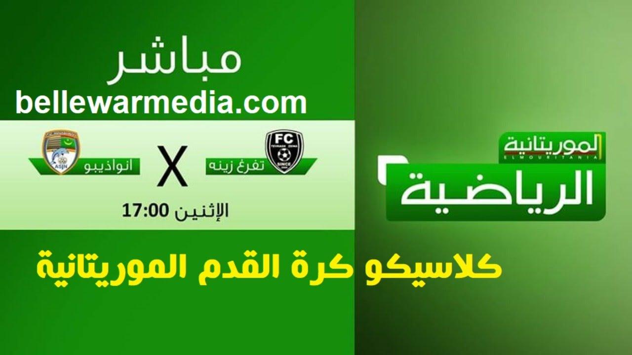 Photo of مباشر – كلاسيكو كرة القدم الموريتانية بين تفرغ زينة وافسي نواذيبو 19/20 – الرياضة