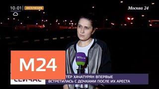 Мать сестер Хачатурян впервые встретилась с дочками после их ареста - Москва 24