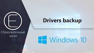 Как сделать резервную копию драйверов в Windows 10?