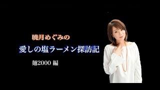 函館の歌姫 暁月めぐみ デビュー20周年記念シングル「花筏」から カップ...