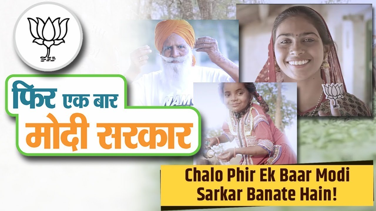 Phir ek baar, Modi sarkar': BJP releases 2019 campaign song