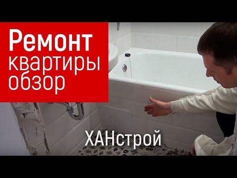 Видео Ремонт двухкомнатной фото