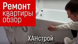 Ремонт квартиры в Красноярске под ключ и отделка ванной комнаты<