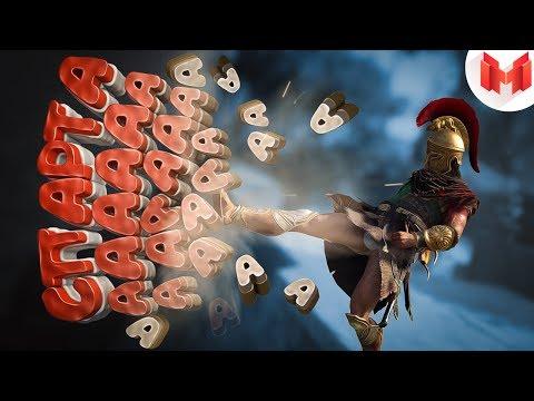 """Assassin's Creed: Odyssey  """"Баги, Приколы, Фейлы"""""""