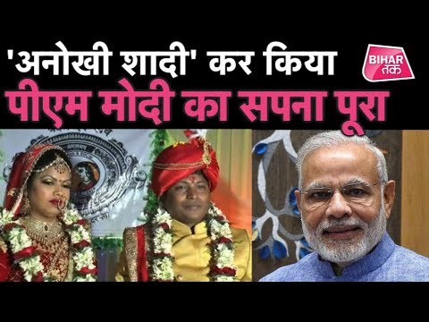 Bihar के Darbhanga में  हुई Eco-Friendly शादी, कार्ड के जगह दी गई Gita| Bihar Tak
