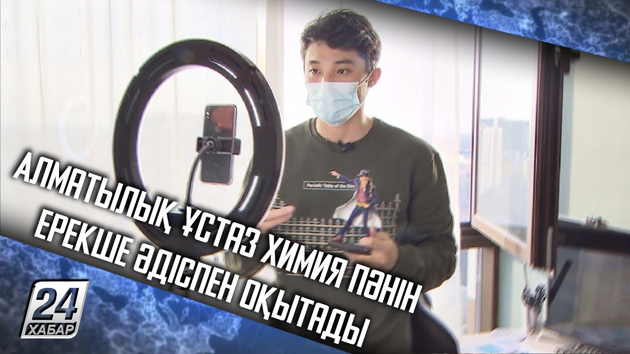Алматылық ұстаз химия пәнін ерекше әдіспен оқытады