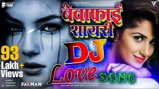 Bewafaai ~ Tune Mujhse Mohabbat Ki ~ DJ FARMAN   Old Hindi Song DJ Remix