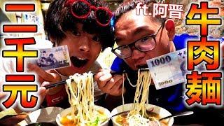 吃牛肉麵花光2000元前不能回家!?便宜到根本吃不完!!【Ft.阿晋】 thumbnail