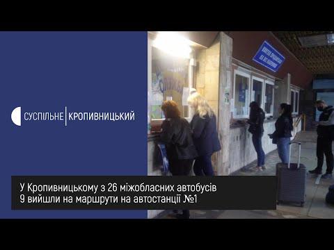 UA: Кропивницький: У Кропивницькому з 26 міжобласних автобусів 9 вийшли на маршрути на автостанції №1