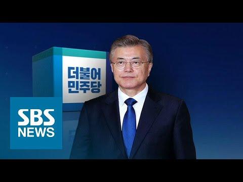 """""""문 대통령·민주당 지지율, 집권 후 최저치""""…이유는? / SBS / 주영진의 뉴스브리핑"""