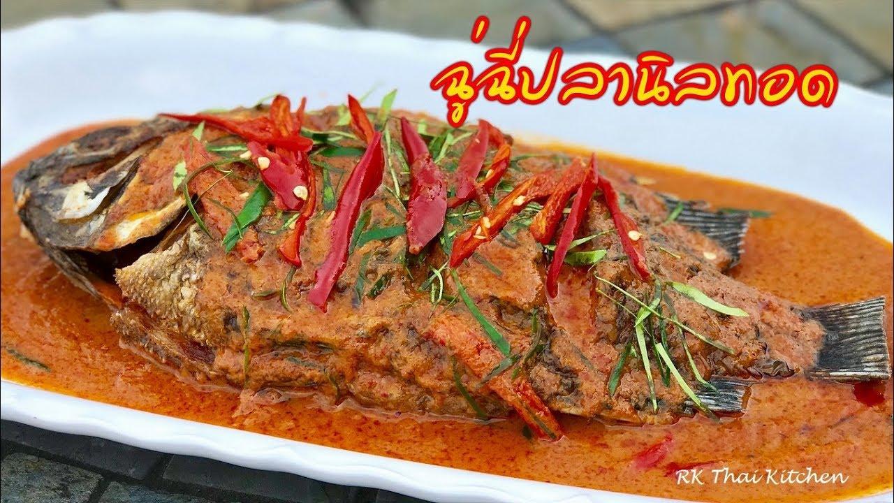 ฉู่ฉี่ปลานิลทอด Chu Chee Tilapia (Fried fish in red curry)