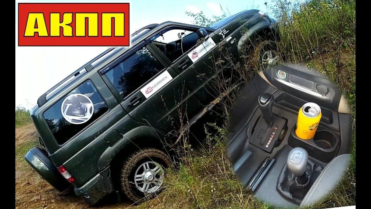 Тест-драйв УАЗ Патриот с АКПП в городе, на трассе и бездорожье!
