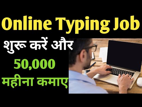 Online Typing Job kaise start kare | How to start online typing job