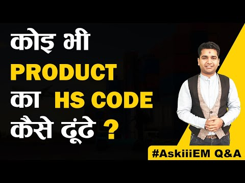 How To Find HS Code Of A Product? | HS Code कैसे ढूंढे? | AskiiiEM Q&A - 187