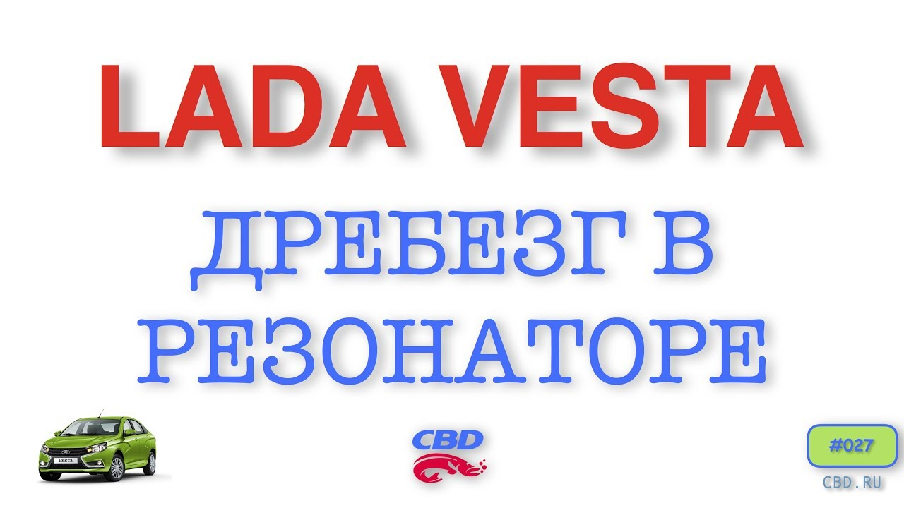 CBD-17-027 LADA VESTA ЛАДА ВЕСТА ДРЕБЕЗГ В РЕЗОНАТОРЕ