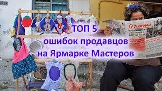видео Как зарабатывать на Ярмарке Мастеров. Обсуждение на LiveInternet