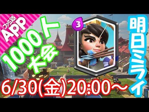 【クラロワLIVE】明日ミライと1000人大会【Clash Royale】