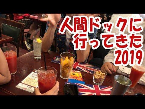 【健康第一】人間ドックに行ってきた2019【酒動画】