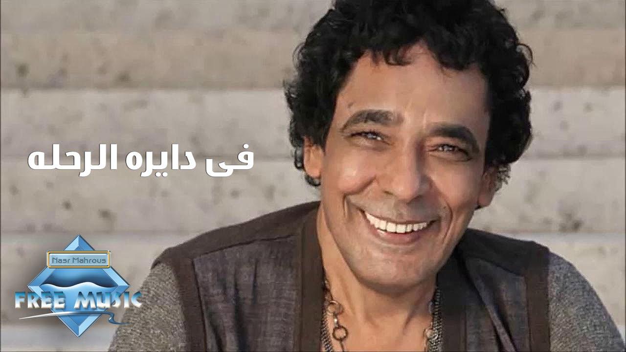 mohamed-mounir-fe-dayret-el-rehla-free-music-nasr-mahrous