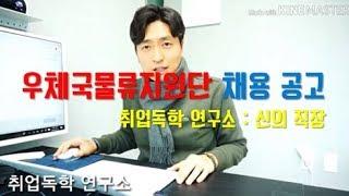 [취업독학 연구소] 신의 직장 - 우체국물류지원단 정규…