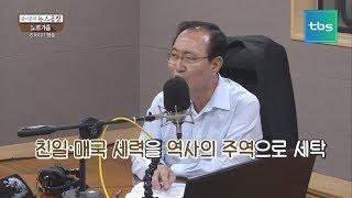 [김어준의 뉴스공장] 문 대통령 광복절 경축사, 평가는? / 정의당 노회찬 원내대표