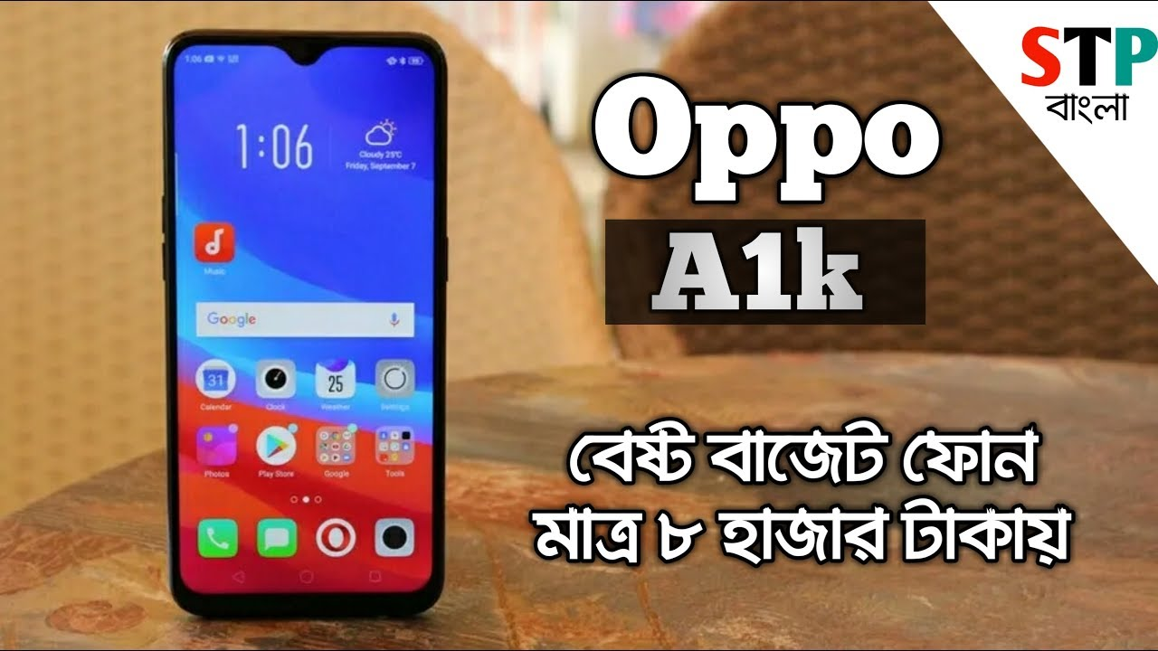 Oppo A1k Full Specifications Price In Bangladesh Best Budget