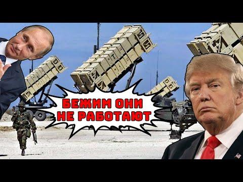 Американские системы Patriot