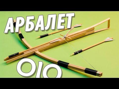 Как сделать  арбалет. Простое и эффективное оружие. #OLO