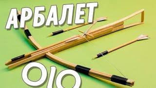 Как сделать  арбалет. Оружие своими руками(В этом видео мы соберем самодельный арбалет, используя деревянные палочки для перемешивания напитков и..., 2016-03-15T14:38:07.000Z)