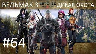 Ведьмак 3: Дикая Охота [PC] Прохождение #64 Последнее желание