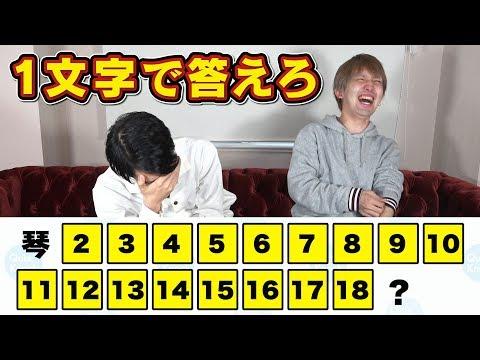 クイズ王なら1文字で答えが分かる?超推測力対決ガチバトル