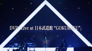 """パスピエ、初の映像作品 DVD「Live at 日本武道館 """"GOKURAKU""""」 2016年4..."""