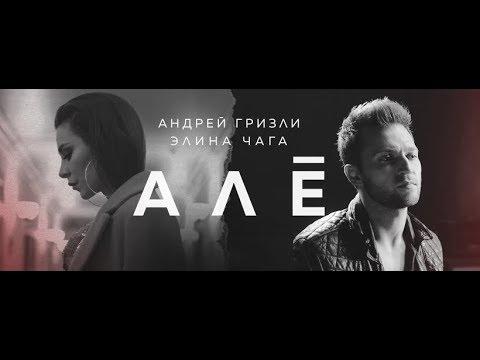 Андрей Гризли & Элина Чага - Алё