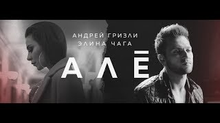 Смотреть клип Андрей Гризли & Элина Чага - Алё