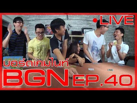 BGN บอร์ดเกมไนท์ EP 40 For Sale ตอนBidอย่างหงส์ เทลงอย่างหมา